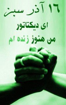 16 Azar Poster