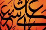 Arabischer Text